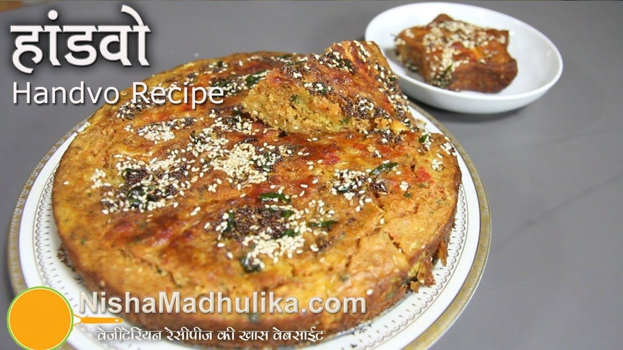 Handvo recipe baked handvo recipe gujarati handvo handwa youtube forumfinder Choice Image