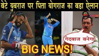 पापा योगराज ने की गेंदबाज बनाने की मांग, बेटे युवराज सिंह को लेकर दी ये खबर | Yograj Singh