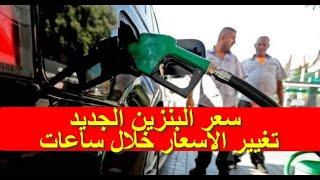 سعر البنزين الجديد.. تغيير الأسعار خلال ساعات