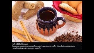 Как варят кофе в разных странах мира, интересное и познавательное видео