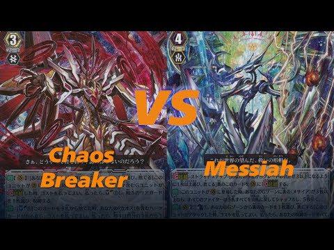 Cardfight!! Vanguard Link Joker Chaos Breaker vs Messiah