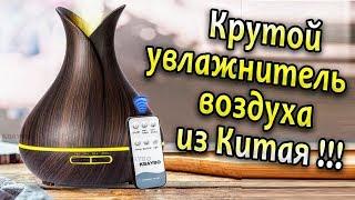 Увлажнитель воздуха с AliExpress - Диффузор ароматизатор - подробный обзор !!!
