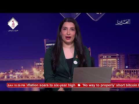 البحرين : Bahrain English News Bulletins 12-12-2017