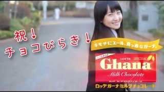モーニング娘。9期『チョコレートCM編』Spitz「春の歌」 道重さゆみ 譜久...