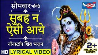 सोमवार  भक्ति : नॉनस्टॉप शिव जी के भजन : सुबह नहीं ऐसी आये : Subha Na Aisi Aaye : Shiv Bhajan