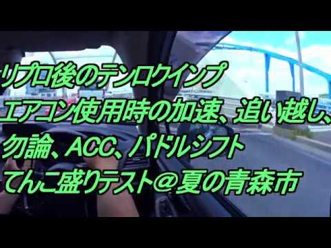 GT3Aリプロ後のテンロクインプエアコン使用時の加速追い越し勿論ACCパドルシフトてんこ盛りテスト@夏の青森市