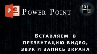 Видео в презентации в Power Point. Вставляем видео звук и запись экрана в презентацию.