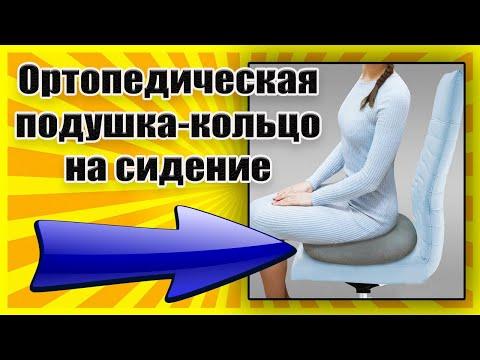 Ортопедическая подушка-кольцо на сидение / Подушка под попу / Улучшает кровообращение!