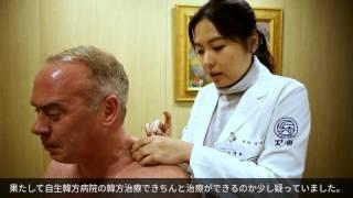 韓方を信じなかったミシガン大学の教授が手術の後遺症を韓方で治した?