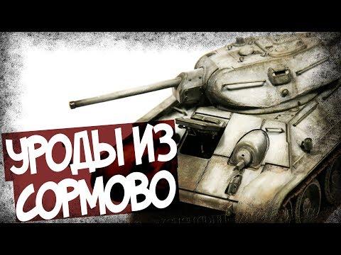 """Почему Эти Т-34 Называли """"Уродами""""?"""