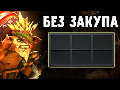 видео: ПОБЕДИЛ БЕЗ ЗАКУПА bristleback dota 2 - save the keeper