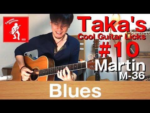 cool guitar licks 10 fingerstyle blues martin m 36 takahiro nakajima youtube. Black Bedroom Furniture Sets. Home Design Ideas