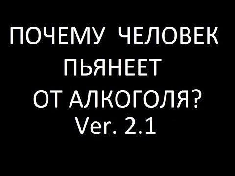 Алкоголь (Ver. 2.1)