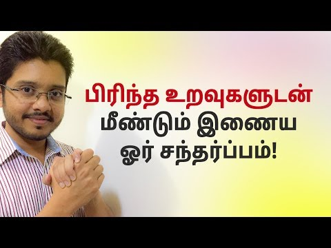 How To Reconnect With Loved Ones | Tamil Motivation | Hisham.M