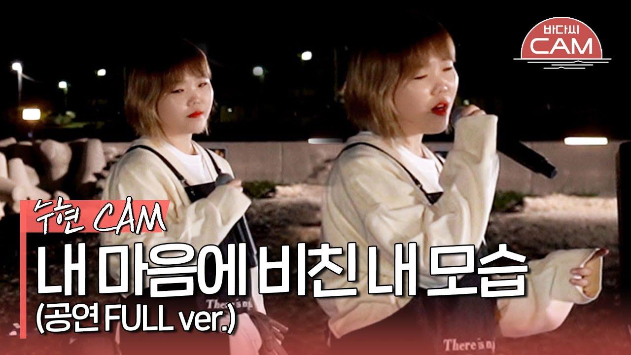 [바다씨CAM] 이수현(Lee Suhyun) - 내 마음에 비친 내 모습♬ (공연 FULL ver.)