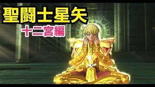 【聖闘士星矢】 聖域十二宮編 ストーリまとめ 1/3【黄金12宮編】