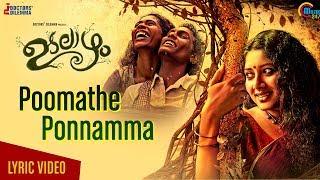Udalaazham | Poomathe Ponnamma Song Lyric Video | Sithara Krishnakumar, Mithun Jayaraj | Official