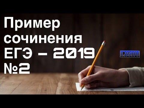 ПРИМЕР СОЧИНЕНИЯ ЕГЭ - 2019 №2 [IrishU]