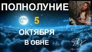 ПОЛНОЛУНИЕ 5 ОКТЯБРЯ 2017г в ОВНЕ - ДЕНЕЖНЫЙ РИТУАЛ. МАГИЯ ПОЛНОЛУНИЯ - астролог  Вера Хубелашвили