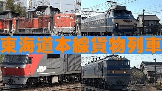 JR貨物/JR東海 貨物列車と電車・気動車 たくさん撮影・46本