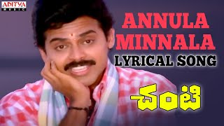 Chanti ( Old Movie ) Full Songs With Lyrics - Annula Minnala Song - Venkatesh, Meena, Ilayaraja