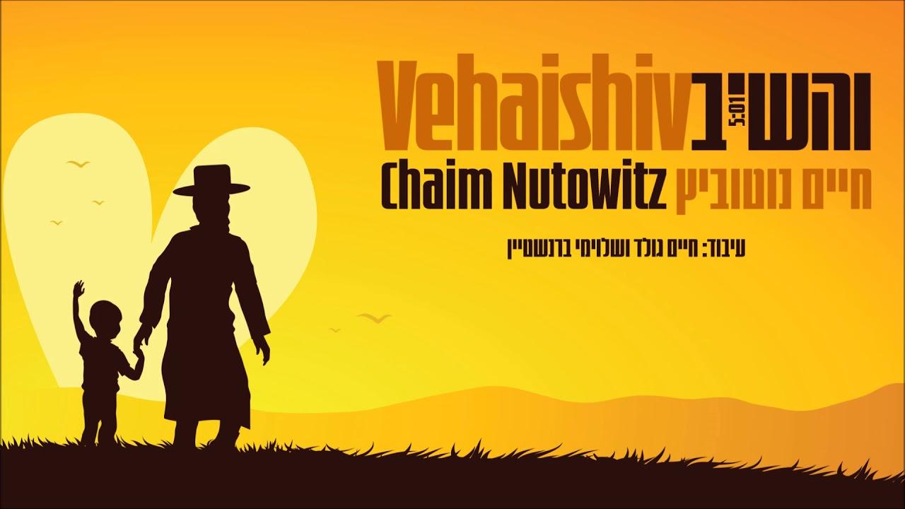 Chaim Nutowitz - Vehaishiv | חיים נוטוביץ - והשיב