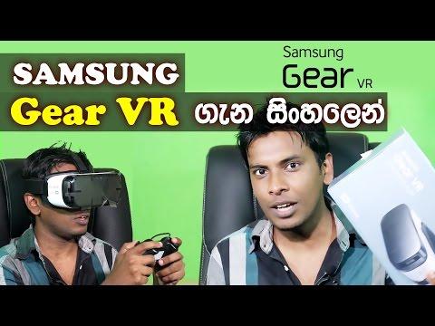සිංහල Geek Review - Samsung Gear VR Virtual reality oculus rift review in Sri lanka Price in Sinhala