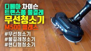 디베아 차이슨 물걸레 무선청소기 M500 클래스 ㅣ 무…