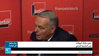 ...وزير الخارجية الفرنسي يتهم روسيا بارتكاب جرائم حرب ف