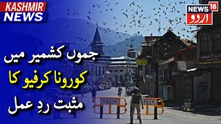 Jammu \u0026 Kashmir News | جموں کشمیر میں کورونا کرفیو میں جاری تحدیدات پر عوام نے کیا انتظامیہ کا تعاون