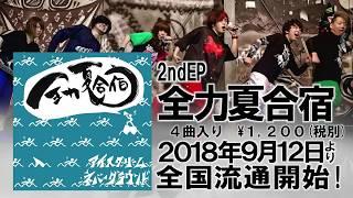 ライブフロアの運動会化を目論む日本の暴レンターテイメントバンド アイ...