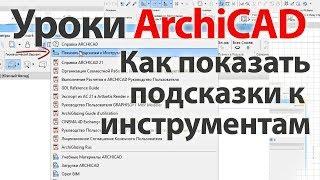 Уроки ArchiCAD (архикад) как показать подсказки к инструментам