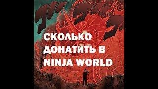 NINJA WORLD. ДОНАТ. СТРАТЕГИЯ НА ИГРУ. ЧАСТЬ 1