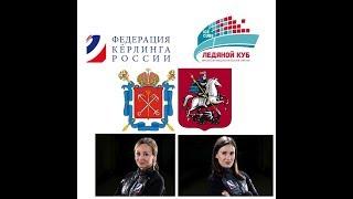 Чемпионат России по кёрлингу среди женских команд\Russian National Women