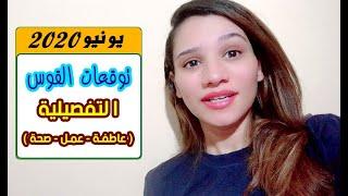 توقعات برج القوس لشهر يونيو 2020 || مي محمد