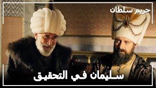 السلطان سليمان يستدعي ابو سعود افندي للتحقيق -  حريم السلطان الحلقة 70