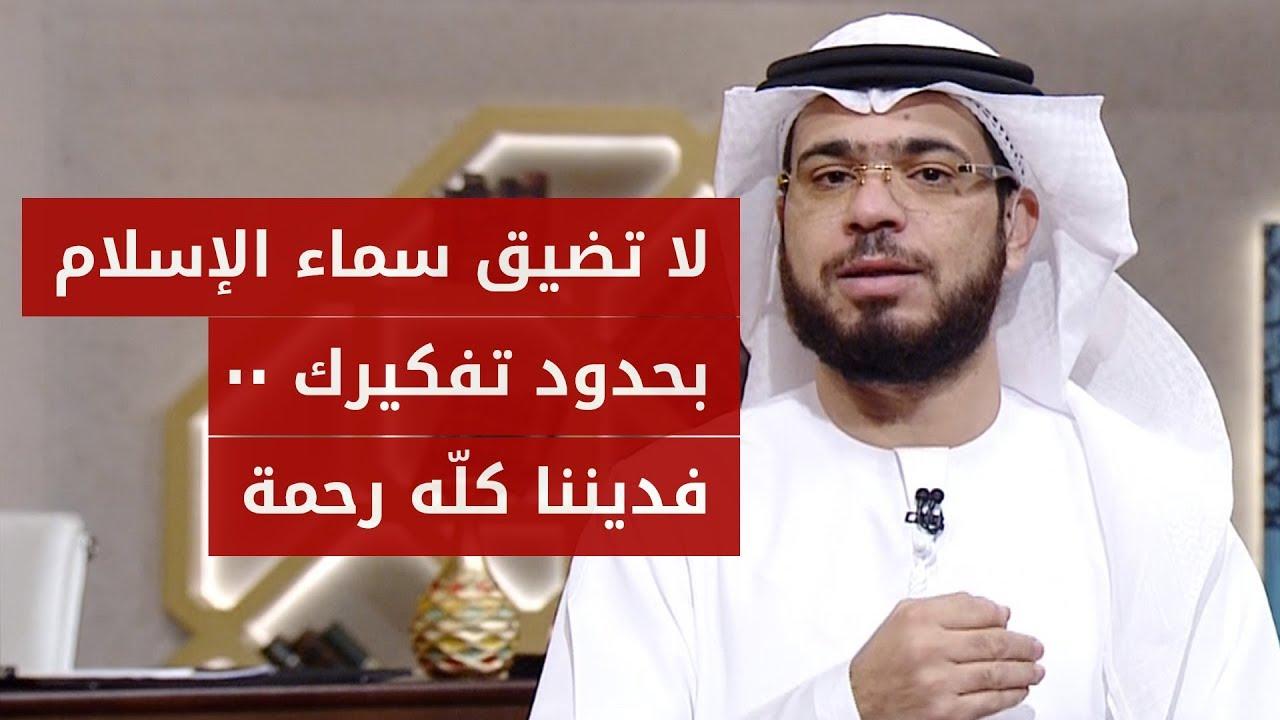 هذا ديننا: مهما كانت عظمة عقلك وتفكيرك فإسلامك أعظم .. الشيخ د. وسيم يوسف