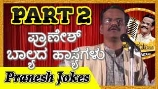 Gangavathi Pranesh Jokes After Receiving KARUNYA PRASHAST PART-2    ಕಾರುಣ್ಯ ಪ್ರಶಸ್ತಿಯ ಹಾಸ್ಯ ಕ್ಷಣಗಳು