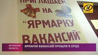 Цикл ярмарок вакансий решили провести в Орше