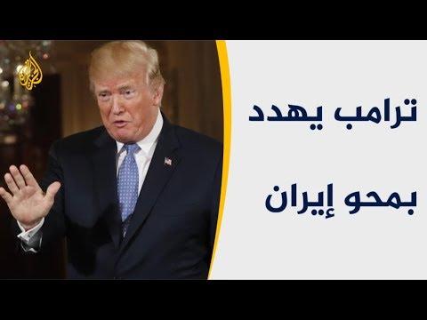 ???? ???? ترامب يهدد بمحو إيران والأخيرة تصف التهديد بـ-غير الفعال-  - نشر قبل 2 ساعة