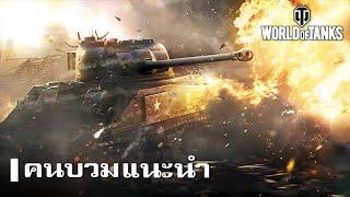 World of Tanks กับคำแนะนำการเล่นฉบับคนบวม