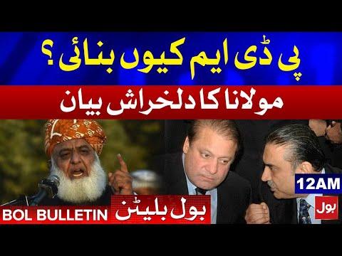 Zardari Vs Maryam Nawaz... badi badi breaking