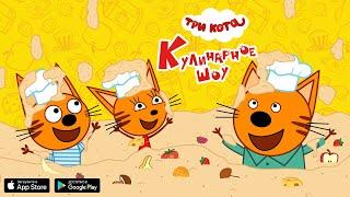 Три Кота: Кулинарное Шоу! Новая игра с котятами - Готовка Еды!