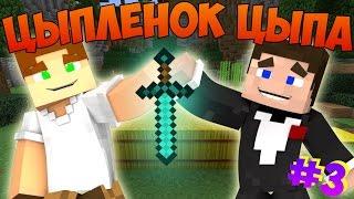 Прохождение карт Minecraft: ЦЫПЛЕНОК ЦЫПА [ЧАСТЬ 3]
