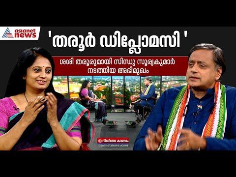 വിശ്വപൗരൻ സംസാരിക്കുന്നു;' തരൂർ ഡിപ്ലോമസി' Shashi Tharoor Interview | ശശി തരൂർ | Sindhu Sooryakumar