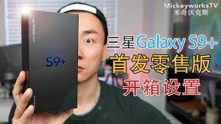 首发零售版三星Galaxy S9+开箱设置,自掏腰包的冒险