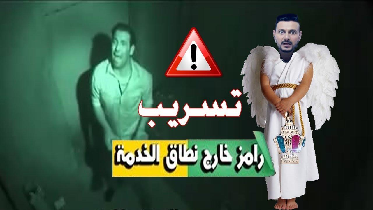 تسريب برنامج رامز جلال الجديد - رامز خارج نطاق الخدمة | رمضان 2019
