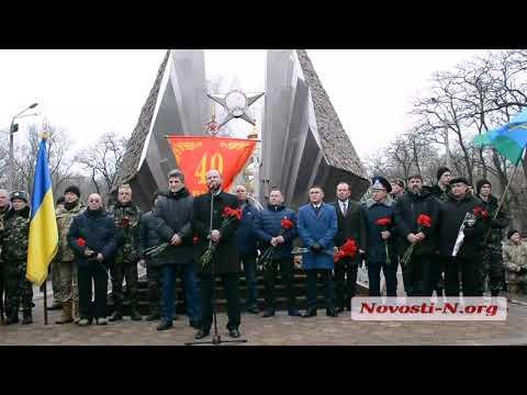 Видео 'Новости-N': День вывода войск из Афганистана в Николаеве