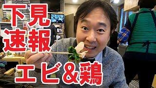 【下見速報】ミステリーツアーの食事を公開【最後に事件が】