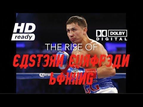 The Rise of Eastern European Boxing | Documentary (HD 2018) | Golovkin, Lomachenko, Kovalev